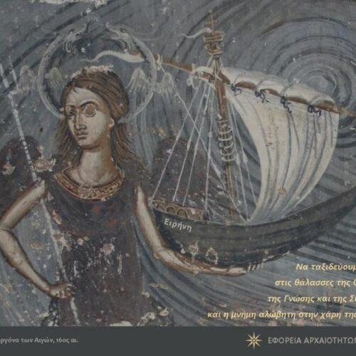 Ευχές από την Εφορεία Αρχαιοτήτων Ημαθίας
