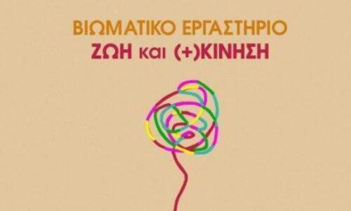 """""""Ζωή και (+) Κίνηση"""". Ημερίδα - Βιωματικό Εργαστήριο στο Βυζαντινό Μουσείο Βέροιας"""