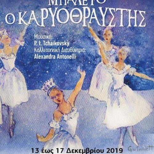 """Ο """"Καρυοθραύστης"""" από τη  Βασιλική Ρωσική Ακαδημία Μπαλέτου Αγίας Πετρούπολης στη Βέροια"""