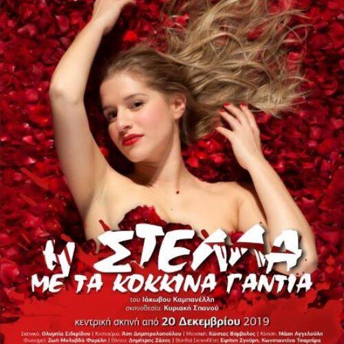 """Λάρισα, Θεσσαλικό Θέατρο: """"Η Στέλλα με τα Κόκκινα Γάντια"""" του Ιάκωβου Καμπανέλλη"""