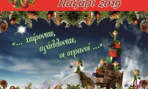 Χριστουγεννιάτικο Παζάρι ΚΕΜΑΕΔ, από Παρασκευή 6 μέχρι και Κυριακή 8 Δεκεμβρίου