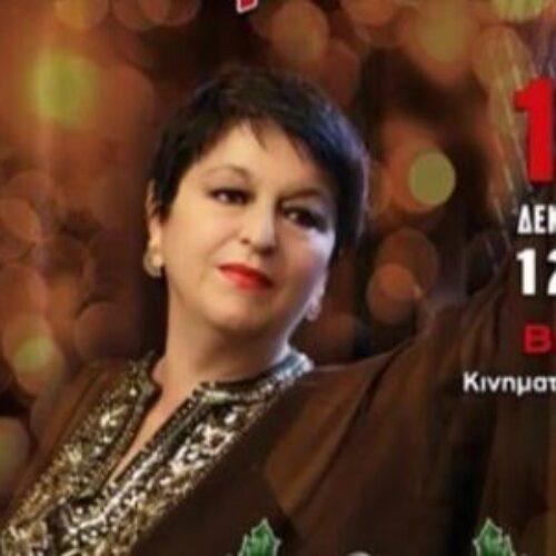Η Σόνια θεοδωρίδου μιλά στη Φαρέτρα για τη χριστουγεννιάτικη συναυλία της στη Βέροια, Κυριακή 15 Δεκεμβρίου