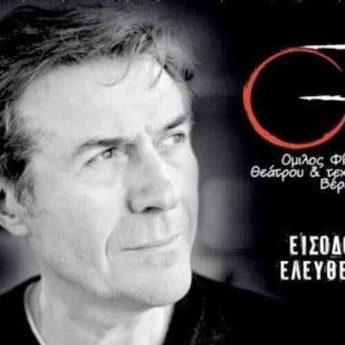 Ο Τάκης Χρυσικάκος στον Όμιλο Φίλων Θεάτρου & Τεχνών Βέροιας, Τετάρτη 11 Δεκεμβρίου