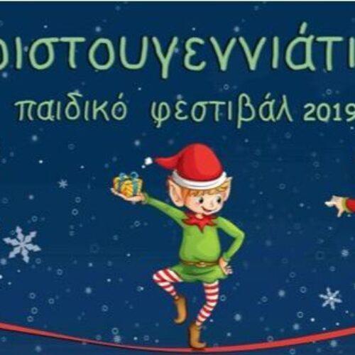 """Θεσσαλονίκη: """"Χριστουγεννιάτικο Παιδικό Φεστιβάλ"""", 27 έως 29 Δεκεμβρίου με ελεύθερη είσοδο - Το πρόγραμμα"""