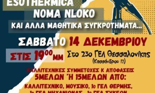 Θεσσαλονίκη, Συντονιστική Επιτροπή Μαθητών: Στη τελική ευθεία η συναυλία αλληλεγγύης για τους πρόσφυγες