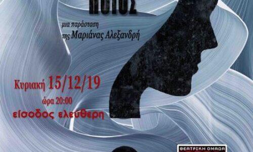 """Θεσσαλονίκη, θεατρική παράσταση: """"Μάντεψε ποιος"""" με ελεύθερη είσοδο"""