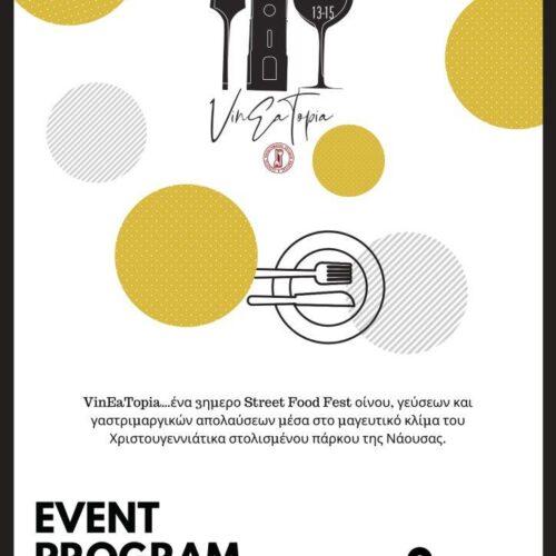 Νάουσα: VinEaTopia… ένα 3ημερο Street Food Fest, 13  με 15 Δεκεμβρίου