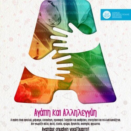 """Δήμος Νάουσας: Οι εκδηλώσεις για την """"Αγάπη και Αλληλεγγύη"""" την Παρασκευή 27 Δεκεμβρίου"""
