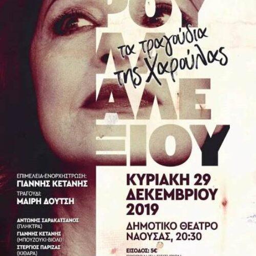 """Νάουσα: """"Τα τραγούδια της Χαρούλας"""" ερμηνεύει η Μαίρη Δούτση, Κυριακή 29 Δεκεμβρίου"""