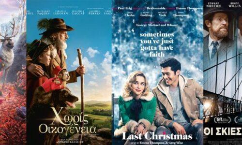 Το πρόγραμμα του κινηματογράφου ΣΤΑΡ στη Βέροια από Πέμπτη 5, μέχρι και την Τετάρτη 11 Δεκεμβρίου