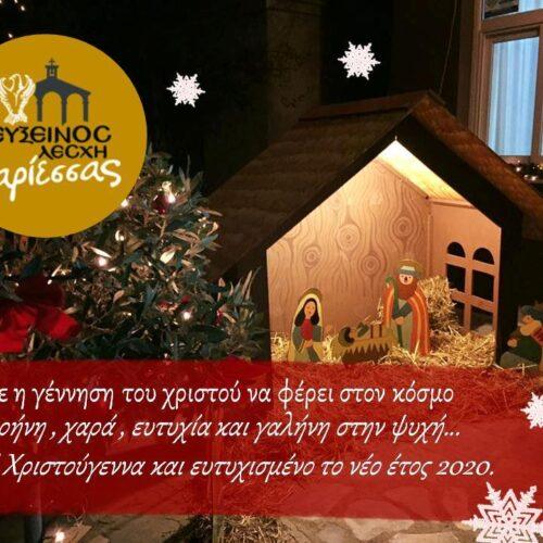Χριστουγεννιάτικες ευχές από την Εύξεινο Λέσχη Χαρίεσσας