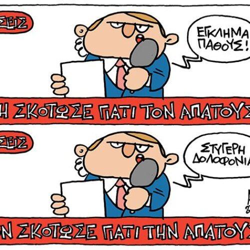 """Οι γελοιογράφοι σχολιάζουν: """"Οι ειδήσεις...!"""" - Τάσος Αναστασίου"""