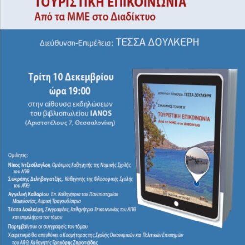 Θεσσαλονίκη: Δύο βιβλία για τον τουρισμό παρουσιάζονται 9 και 10 Δεκεμβρίου