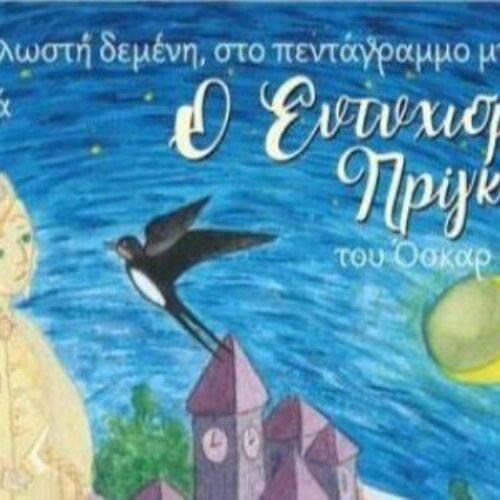 """""""Ο ευτυχισμένος πρίγκιπας"""" του Όσκαρ Ουάιλντ από το Δημοτικό Ωδείο Βέροιας"""