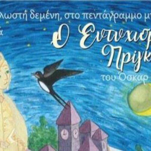 """Βέροια: """"Ο ευτυχισμένος πρίγκιπας"""" παραμύθι του Όσκαρ Ουάιλντ, Σάββατο 21 Δεκεμβρίου"""