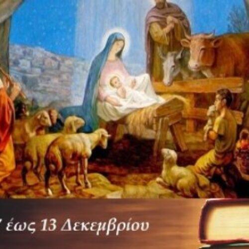 Έκθεση παιδικού χριστιανικού βιβλίου από το Γραφείο Νεότητος της Μητρόπολης