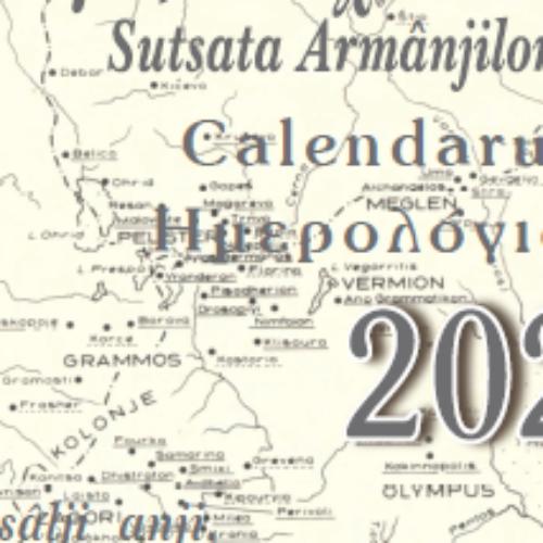 Κυκλοφόρησε το Ημερολόγιο 2020  του Συλλόγου Βλάχων Βέροιας - Μία καλαίσθητη και χρηστική έκδοση