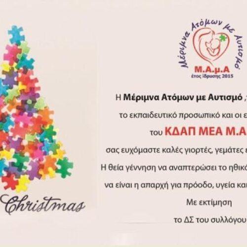 Χριστουγεννιάτικες ευχές από τη Μέριμνα Ατόμων με Αυτισμό (ΜΑμΑ)