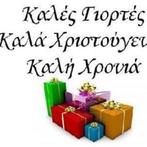Πρόσκληση στη χριστουγεννιάτικη γιορτή της Εύξεινου Λέσχης Βέροιας