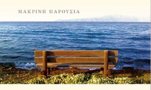 """Παρουσίαση ποιητικής συλλογής στη Νάουσα. Αλέκος Χατζηκώστας """"Μακρινή παρουσία"""""""