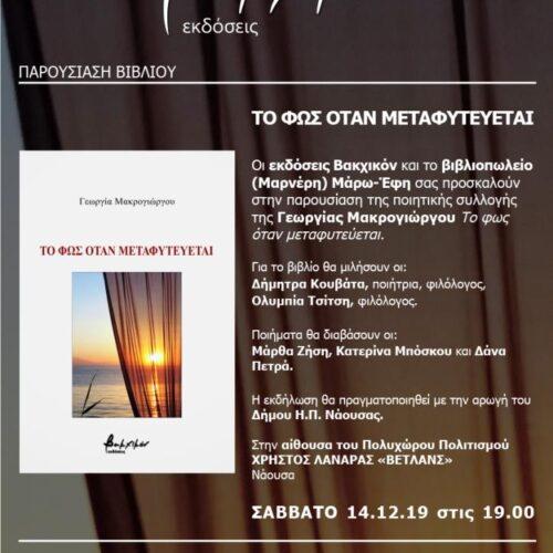 """Παρουσίαση βιβλίου στη Νάουσα: Γεωργία Μακρογιώργου """"Το φως όταν μεταφυτεύεται"""", Σάββατο 14 Δεκεμβρίου"""
