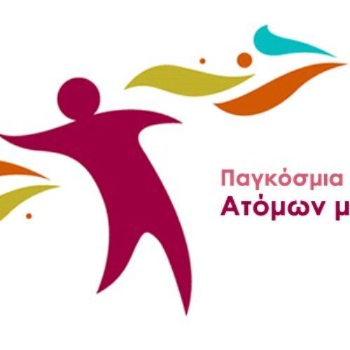 """Μήνυμα του """"Εν Σώματι Υγιεί"""" Βέροιας για την Παγκόσμια Ημέρα Ατόμων με Αναπηρίες 2019"""
