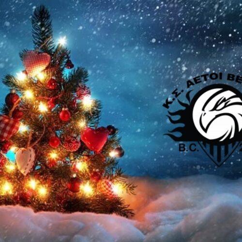 Χριστουγεννιάτικες ευχές από τους Αετούς Βέροιας