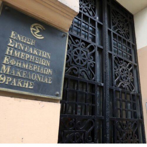 Θεσσαλονίκη: Θεατρική παράσταση για παιδιά στην ΕΣΗΕΜ-Θ