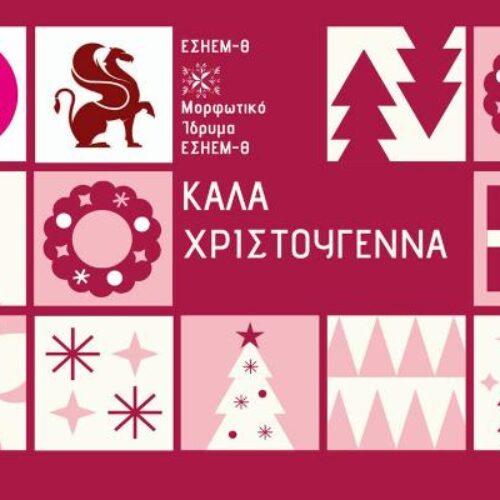 Καλά Χριστούγεννα από την ΕΣΗΕΜ-Θ