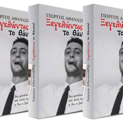 """Παρουσίαση βιβλίου στη Νάουσα:  Γιώργος Αθανασιάδης """"Ξεγελώντας τον θάνατο"""""""