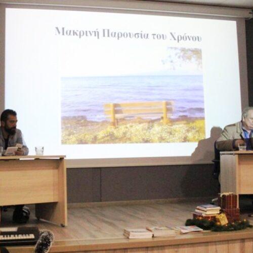 """Παρουσιάστηκε με επιτυχία η ποιητική συλλογή """"Μακρινή παρουσία"""" του Αλέκου Χατζηκώστα στη Νάουσα"""