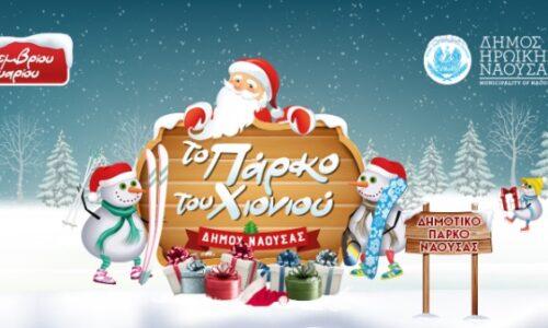 Οι εορταστικές εκδηλώσεις για τα Χριστούγεννα και την Πρωτοχρονιά στο Δήμο Νάουσας - Το αναλυτικό πρόγραμμα