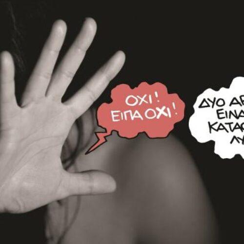 """""""Στοιχεία - σοκ για τη βία κατά των γυναικών"""" γράφει η Θέα Μανούρα"""