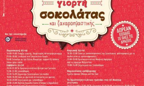 Η  γιορτή σοκολάτας στη Βέροια, Παρασκευή 20 έως και Κυριακή 22 Δεκεμβρίου