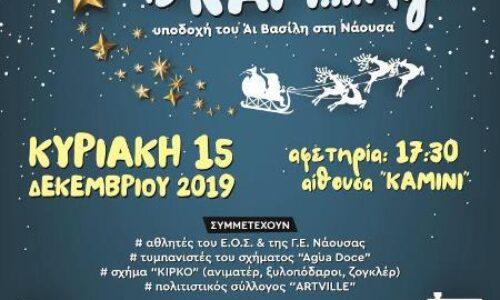 """Η Νάουσα """"υποδέχεται"""" τον Αϊ Βασίλη στο """"Καμίνι"""", Κυριακή 15 Δεκεμβρίου - Το πρόγραμμα"""