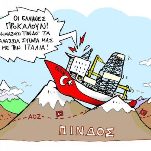 """Οι γελοιογράφοι σχολιάζουν: """"Πίνδος τα... θαλάσσια σύνορα με την Ιταλία!"""" - Soloup"""