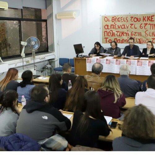 """ΚΚΕ: """"Απαράδεκτη απόφαση Γ.Σ. Καθηγητών Νομικής του ΑΠΘ -  Στοχοποιεί  εκδήλωση για τη δίκη της ναζιστικής Χρυσής Αυγής"""""""