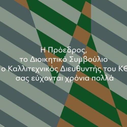 Ευχές από το Κρατικό Θέατρο Βορείου Ελλάδος
