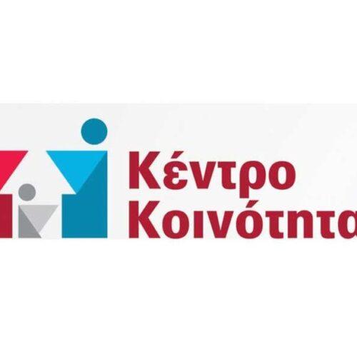 Πρόγραμμα εκπαίδευσης γονέων από το Κέντρο Κοινότητας Δήμου Βέροιας
