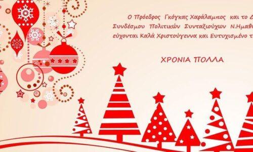 Ευχές για τα Χριστούγεννα και το Νέο Έτος από τον Σύνδεσμο Πολιτικών Συνταξιούχων Ημαθίας