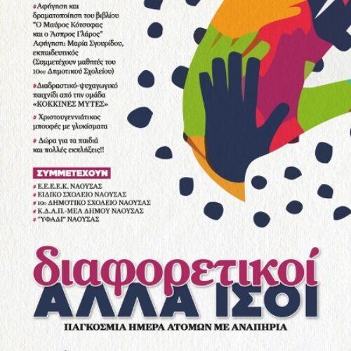 """""""Διαφορετικοί αλλά ίσοι"""" - Εκδήλωση του Δήμου Νάουσας για  την Παγκόσμια Ημέρα  Ατόμων με Αναπηρία"""