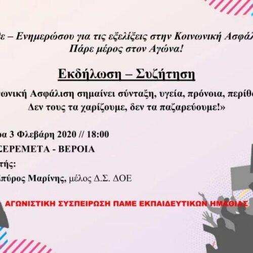 ΑΣΕ - ΠΑΜΕ: Εκδήλωση - συζήτηση για το ασφαλιστικό στη Βέροια, Δευτέρα 3 Φλεβάρη
