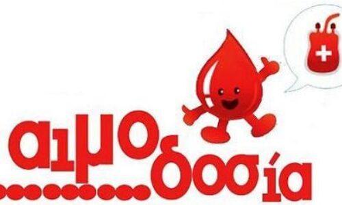 Διενέργεια εξόρμησης της Ν.Υ. Αιμοδοσίας Γιαννιτσών στο Πλατύ Ημαθίας, Κυριακή 26 Δεκεμβρίου