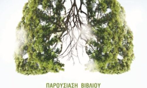 """Παρουσίαση βιβλίου στη Βέροια: Ελένη Παπαϊωάννου """"Η τέχνη της αναπνοής"""", στη Δημόσια Βιβλιοθήκη"""