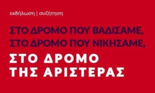 """Η Εφημερίδα """"Η Εποχή"""" διοργανώνει εκδήλωση / συζήτηση στη Βέροια, Σάββατο 1 Φεβρουαρίου"""