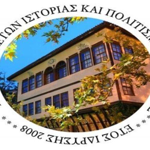 Κοπή Βασιλόπιτας και Εκλογοαπολογιστική Γενική Συνέλευση της ΕΜΙΠΗ (Κυριακή 9/2/2020)