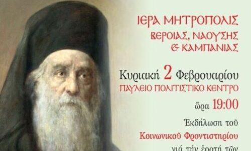 Εκδήλωση του Κοινωνικού Φροντιστηρίου της Μητρόπολης για την  γιορτή των Τριών Ιεραρχών