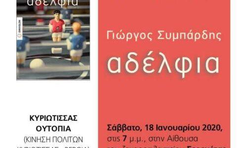 """Παρουσίαση βιβλίου στη Βέροια:  Γιώργος Συμπάρδης """"Αδέρφια"""", από την Κίνηση Πολιτών Κυριώτισσας"""