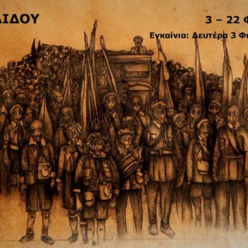 """Θεσσαλονίκη - Govedarou Art Gallery: Ατομική έκθεση της εικαστικού Νίνας Μιχαηλίδου με τίτλο """"Μνήμη"""""""