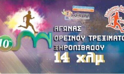 Σύλλογος δρομέων Βέροιας: 10ος αγώνας ορεινού τρεξίματος Ξηρολιβάδου 14χλμ - Κυριακη 19/7/2020
